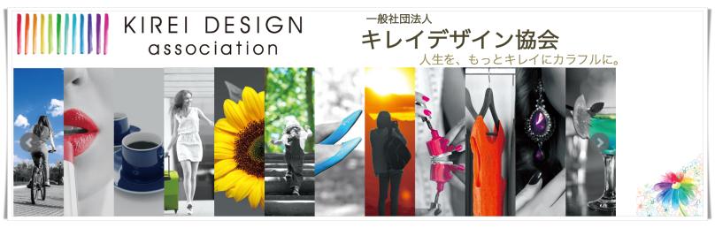 キレイデザイン協会