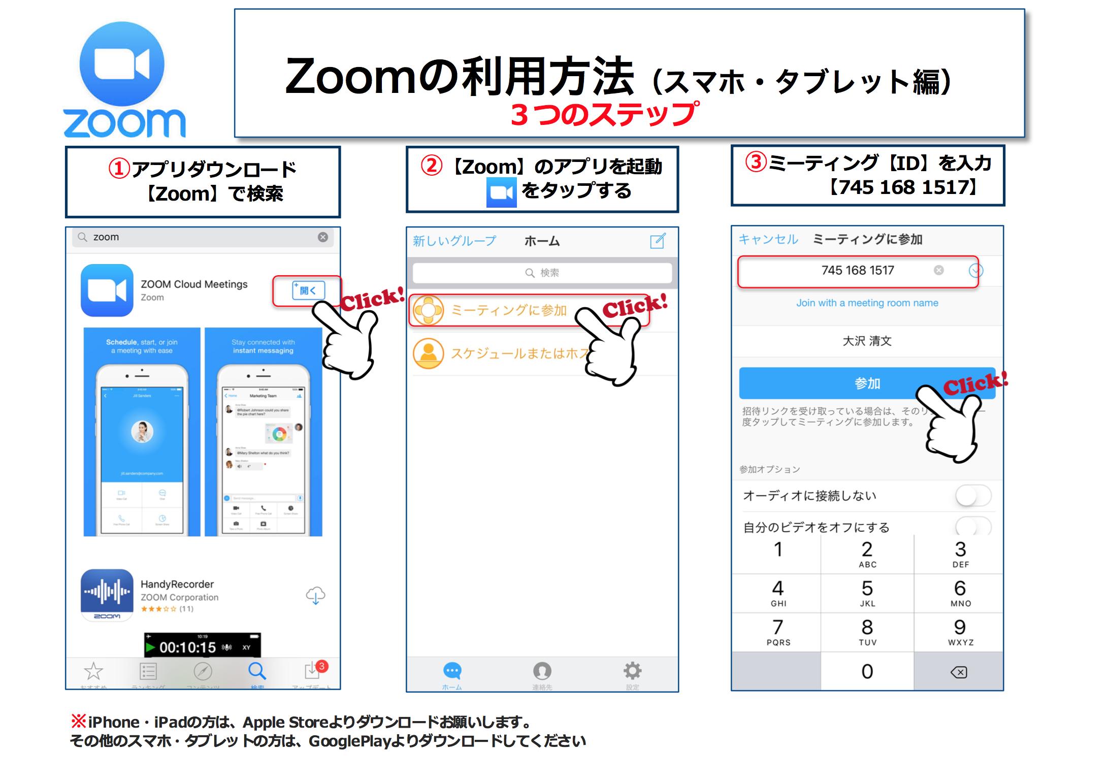 Zoomの使い方